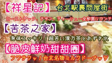台北駅裏の問屋街に行ったらオススメの3店【祥星記】【苦茶之家】【脆皮鮮奶甜甜圈】