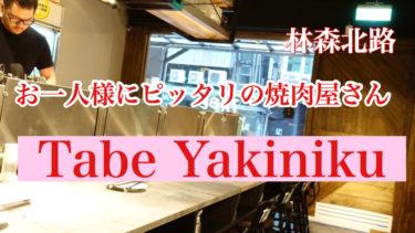 【Tabe Yakiniku 吃燒肉】お一人様焼肉にピッタリ〜林森北路