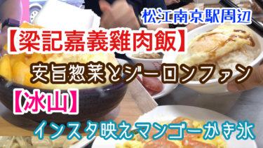 【梁記雞肉飯】安ウマ惣菜と雞肉飯【冰山】インスタ映えのマンゴーかき氷