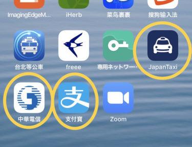 日本出張に便利な3種の神器アプリ