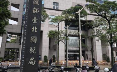 台湾暮らし〜5月は所得税申告が必要です