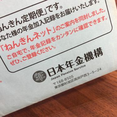 海外移住者の方へ日本の年金どうしてる?