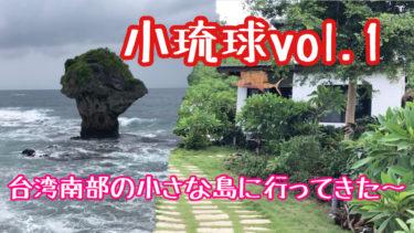 小琉球vol.1の動画アップしました〜。