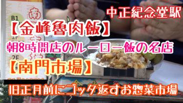朝8時開店のルーロー飯の名店【金峰魯肉飯】&旧正月にゴッタ返すお惣菜市場【南門市場】