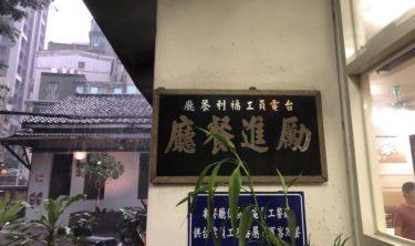 ここって台湾電力の社食なの?【台電励進餐庁】は酸菜白肉火鍋の食べ放題だった。