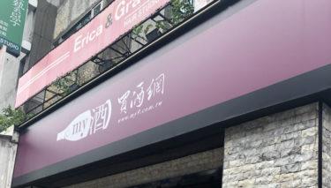 台湾でお酒をお得に買おう!買酒網 my9