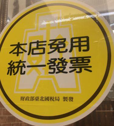 免税業者として台湾に飲食店をオープンして2ヶ月ちょっと経ちました。