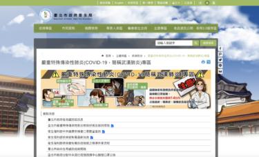 新型コロナウイルス-台湾で会社経営されている日本人の方へ。